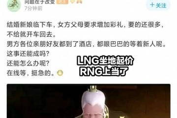 RNG被LNG搞了气急败坏买了705圣枪哥和管理层极限一换一