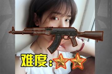 若给压强难度评星AKM2星M4163星悉数枪械中只要它5颗星
