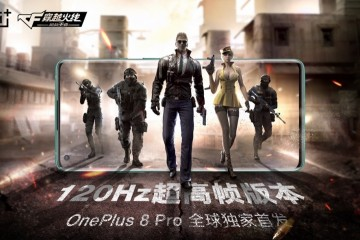 引领高帧游戏体验 一加8 Pro全球独家首发穿越火线120Hz版