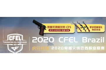 虎牙独播CFEL常规赛:BD大比分击落eXz 六连胜一骑绝尘