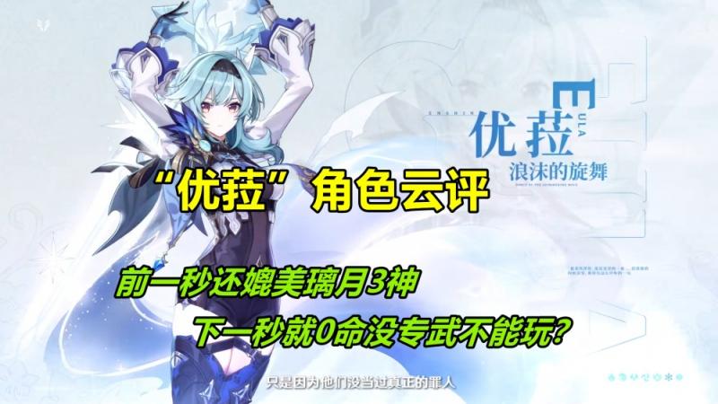 原神优菈角色云评最强冰系大剑但也存在很多问题