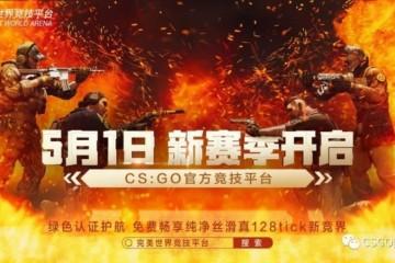 CSGO完美平台新赛季开启预告5月1日渐至佳竞